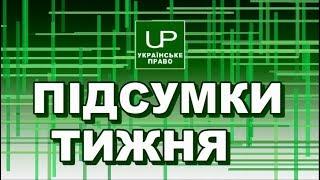 Підсумки тижня. Українське право. Випуск від 2017-08-07