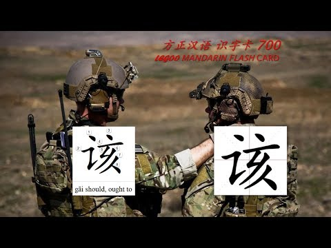 Origin of Chinese Characters - 0146 该 該 gāi should, ought to - Learn Chinese with Flash Cards