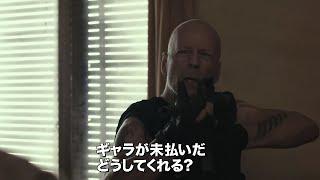 映画『ロック・ザ・カスバ!』予告編