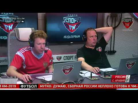 Эмоции ведущих Спорт FM и болельщиков во время матча Россия - Саудовская Аравия (видео)