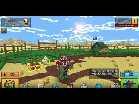《像素射擊3D》手機遊戲玩法與攻略教學! [Pixel Gun 3D]