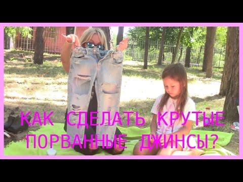 КАК СДЕЛАТЬ КРУТЫЕ РВАНЫЕ ДЖИНСЫ | МI-МI-SО - DomaVideo.Ru