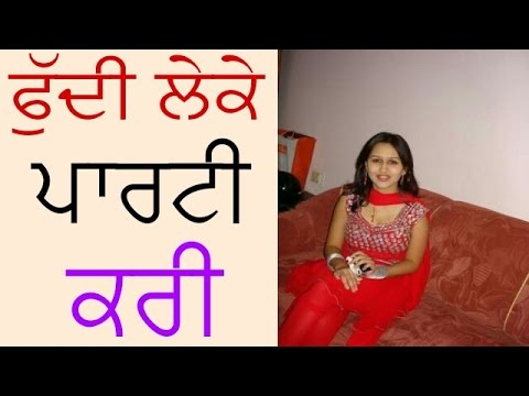 Video ਕੁੜੀ ਫੁੱਦੀ ਲੇਕੇ ਪਾਰਟੀ ਕਰੀ, new non veg funny talk download in MP3, 3GP, MP4, WEBM, AVI, FLV January 2017