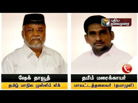 Full-report-Bribery-charge-against-Tamil-Maanila-Muslim-League-leader-Sheikh-Dawood