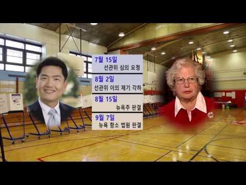 항소 기각, 상대 후보 자격 유지 9.7.16 KBS America News