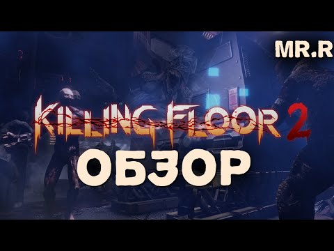 Killing Floor 2 - Killing Floor 2 | ����� �� Mr.R [Early Access]