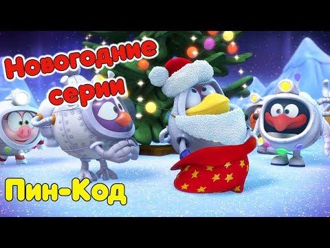 Все новогодние серии! | Смешарики.Пин-Код (видео)