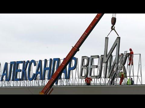 Σκόπια: Κίνηση καλής θέλησης η μετονομασία του αεροδρομίου