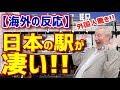 【海外の反応】日本の駅が凄い!!世界で最も利用客が多い駅を独占!駅構内の秩序に日本の凄さを見出す外国人たち