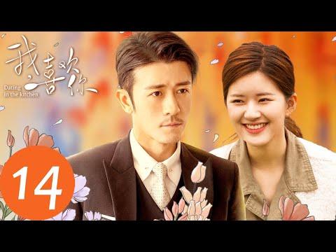 ENG SUB【我,喜欢你 Dating in the Kitchen】EP14 | 路晋替顾胜男挨打(林雨申、赵露思)