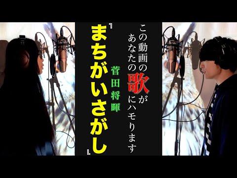 , title : 'あなたと歌う 『菅田将暉 / まちがいさがし』'