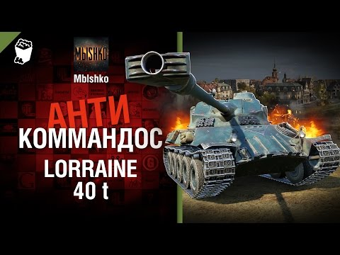 Lorraine 40 t - Антикоммандос №37 - от Mblshko [World of Tanks]