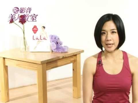 Lulu老師教妳,1分鐘快速燃燒臀下肥肉