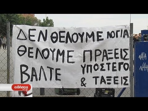 Κατάληψη στο 5ο Λύκειο της Θεσσαλονίκης | 09/10/2019 | ΕΡΤ