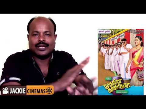 Muthina Kathirikai Movie Review by jackie sekar  | Sundar .c | Poonam | Sathish |