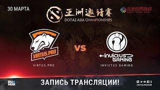 Virtus.pro vs Invictus Gaming, DAC 2018 [Lex, 4ce]
