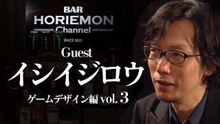 【イシイジロウ×堀江貴文】BARホリエモンチャンネル〜ゲームデザイン編vol.3〜