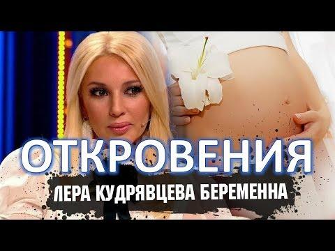 Лера Кудрявцева впервые откровенно о беременности!