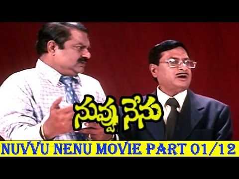 Nuvvu Nenu Telugu Movie Part - 01/12 || Uday Kiran, Anita