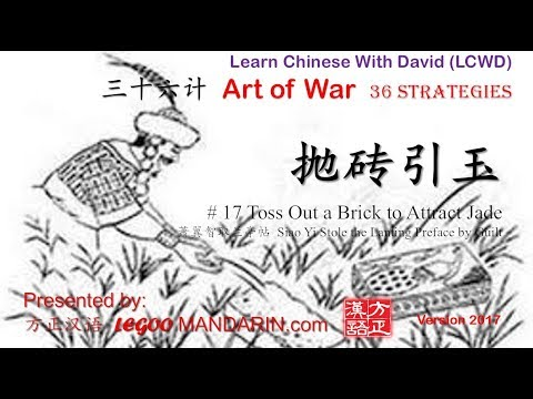 36 strategies - 17 抛砖引玉 Toss Out a Brick to Attract Jade 萧翼智取兰亭帖 P1- trimmed