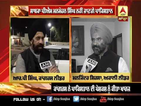 Ex PM Manmohan Singh ਨਹੀਂ ਜਾਣਗੇ Pakistan | ABP Sanjha |