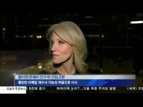 """트럼프측 """"클린턴 이메일 재수사 가능"""" 12.02.16 KBS America News"""