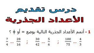 الرياضيات الثالثة إعدادي - الأعداد الجذرية تمرين 1