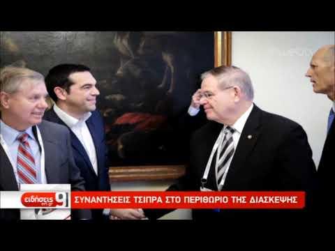 Για την προσφορά τους στην ειρήνη θα βραβευτούν Α. Τσίπρας και Ζ. Ζάεφ | 16/2/2019 | ΕΡΤ