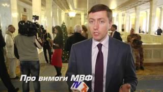 Пряма мова. Сергій Лабазюк про вимоги МВФ.