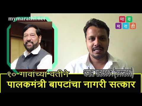 शनिवारी पालकमंत्री बापट यांचा नागरी सत्कार – अमोल बालवडकर (व्हिडीओ)