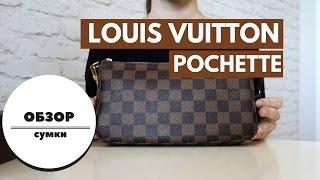 Обзор моей любимой сумки Louis Vuitton Pochette Accessoires в цвете Damier Ebene. В новых видео будут обзоры и на другие сумки.