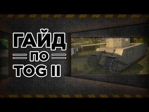 WoT.TOG 2 (aka TOG II) - Гайд от Foton'a. via MMORPG.su