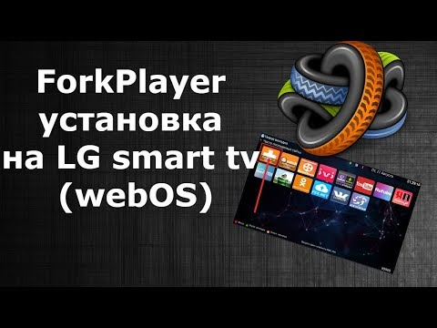 ForkPlayer установка на LG smart tv (webOS)