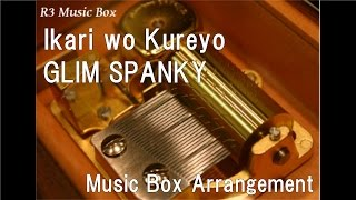 Ikari wo Kureyo/GLIM SPANKY [Music Box] (Anime Film