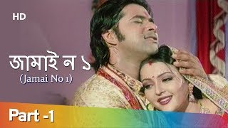 Video Jamai No 1 (HD) Movie In Part 1   Sabyasachi Misra   Megha Ghosh - Superhit Bengali Movie MP3, 3GP, MP4, WEBM, AVI, FLV Februari 2019
