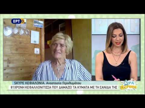 Αναστασία Γερολυμάτου – 81 χρονη Κεφαλλονίτισσα που δαμάζει τα κύματα | 18/07/2019 | ΕΡΤ