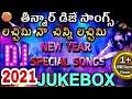 Lachimi Na Chinni Lachimi Dj Songs | Teenmar New Year Special Dj Songs | 2018 Dj Songs |Folk Dj Song