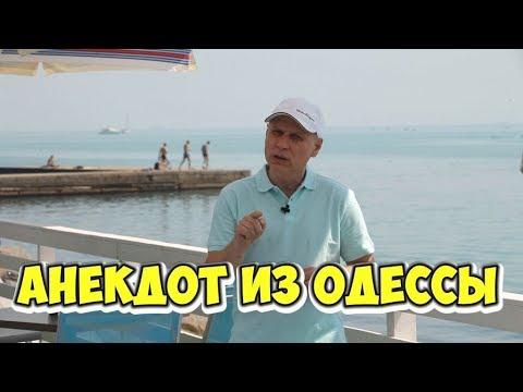 Одесские анекдоты про мужа и жену! Анекдот про любовников!