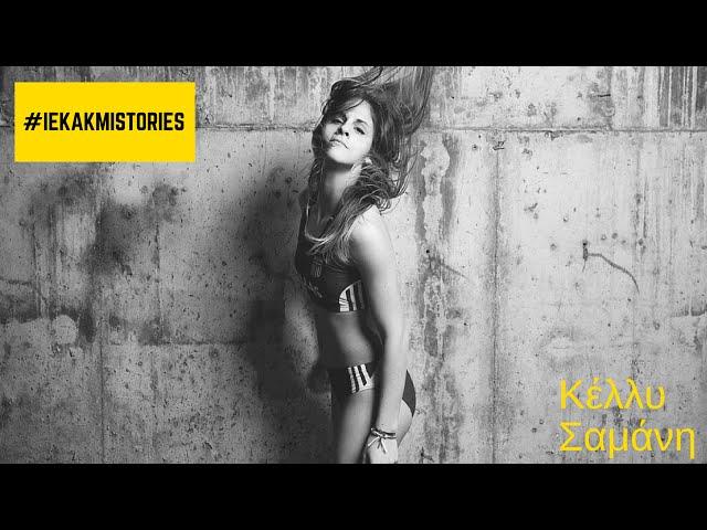 #IekAkmiStories | ΚΕΛΛΥ ΣΑΜΑΝΗ