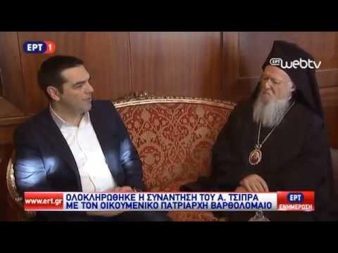 Συνάντηση Πρωθυπουργού με Οικουμενικό Πατριάρχη Βαρθολομαίο στην Κωνσταντινούπολη