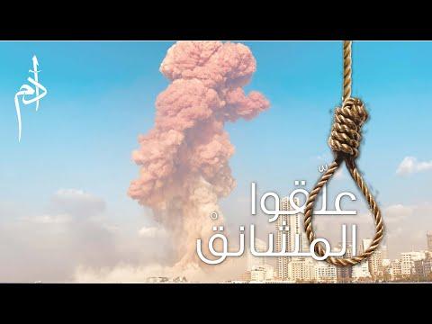 Adam - Allikou Al Machanek | ادم - علقوا المشانق
