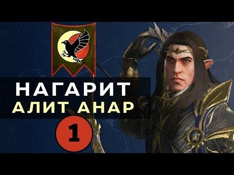 Нагарит (Алит Анар) прохождение Total War Warhammer 2 (Смертные Империи) - 1