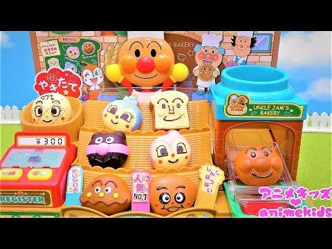 アンパンマン アニメ おもちゃ ジャムおじさんのパン工場 かまどでやこ …