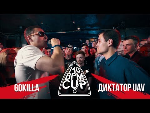 140 BPM CUP: GOKILLA Vs. ДИКТАТОР UAV