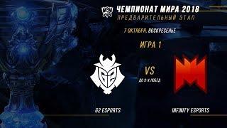 G2 vs INF — ЧМ-2018, Плей-ин, День 6, Игра 1 / LCL