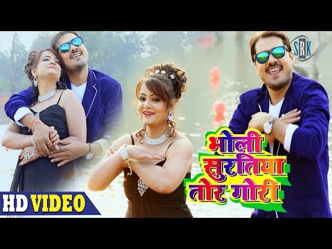 Video Bholi Suratiya Tor Gori | भोली सुरतिया तोर गोरी | Dabang Daroga | Superhit CG Movie Song download in MP3, 3GP, MP4, WEBM, AVI, FLV January 2017