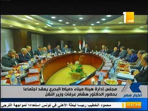 انعقاد مجلس إدارة هيئة ميناء دمياط البحري بحضور وزير النقل