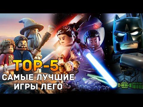 TOP-5 Lego: Самые лучшие игры Lego