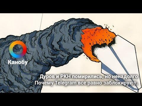 Дуров и РКН помирились, но ненадолго. Почему Telegram все равно заблокируют