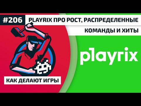 Как Делают Игры 206. Playrix про рост, распределенные команды и хиты